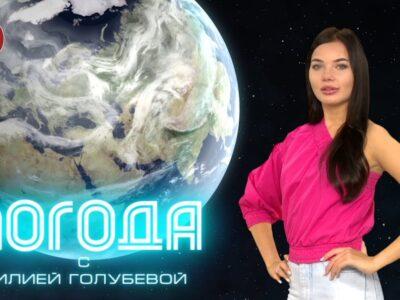 Погода Донецк 19.10.2020