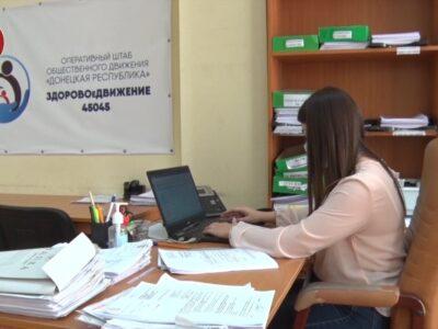 Работа ОД «Донецкая Республика» в онлайн-режиме