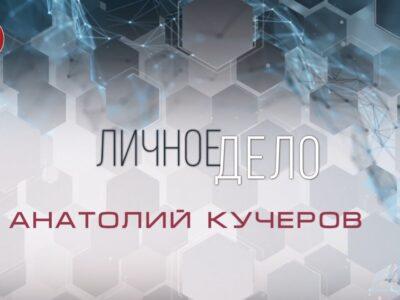 «Личное дело». Анатолий Кучеров. 14.11.2020
