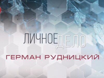 «Личное дело». Герман Рудницкий. 21.11.2020
