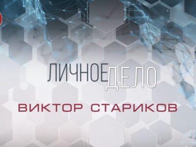 «Личное дело». Виктор Стариков. 28.11.2020