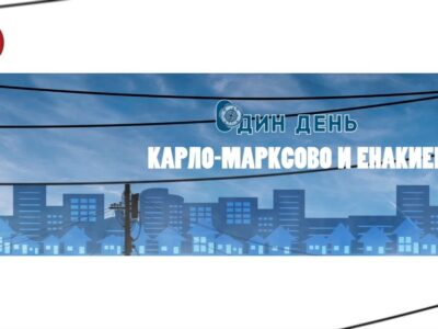 «Один день». Енакиево / Карло-Марксово. 10.11.2020
