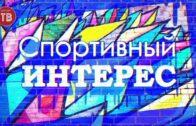 «Спортивный интерес». Баскетбол. 28.11.2020