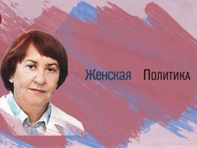 «Женская политика»: Алла Иваненко. 15.11.2020