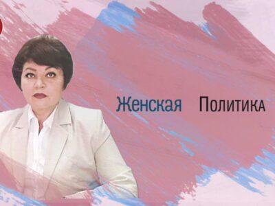 «Женская политика». Наталья Докука. 08.11.2020