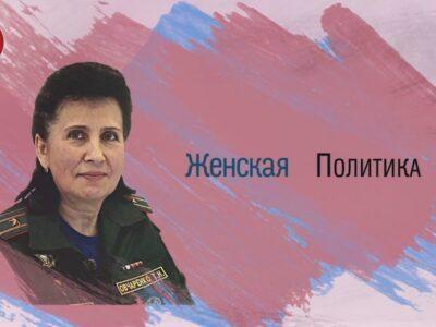 Женская политика». Татьяна Овчаренко. 22.11.2020
