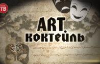 ART Коктейль. Выпуск № 219