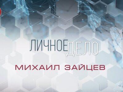 «Личное дело». Михаил Зайцев. 05.12.2020
