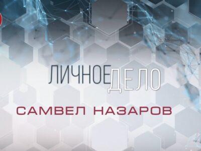 «Личное дело». Самвел Назаров. 26.12.2020