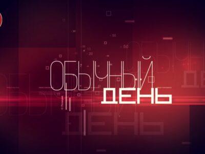 «Обычный день». Промышленность ДНР / ЮМЗ / Донецкгормаш. 11.12.2020