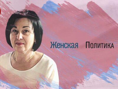 «Женская политика». Ирина Энглези. 13.12.2020