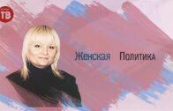 «Женская политика». Ольга Арутинова. 27.12.2020