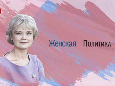 «Женская политика». Ольга Кузнецова. 20.12.2020