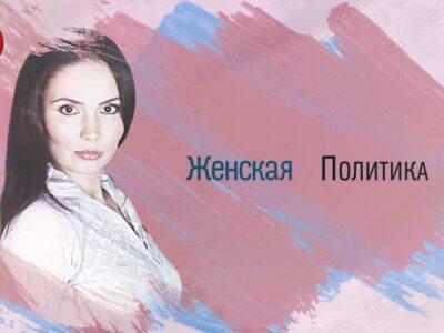 «Женская политика». Татьяна Мединская. 06.12.2020