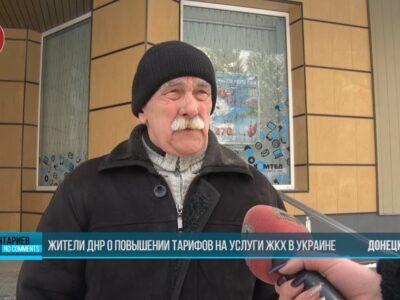 Без комментариев. Жители ДНР о повышении тарифов на услуги ЖКХ на Украине