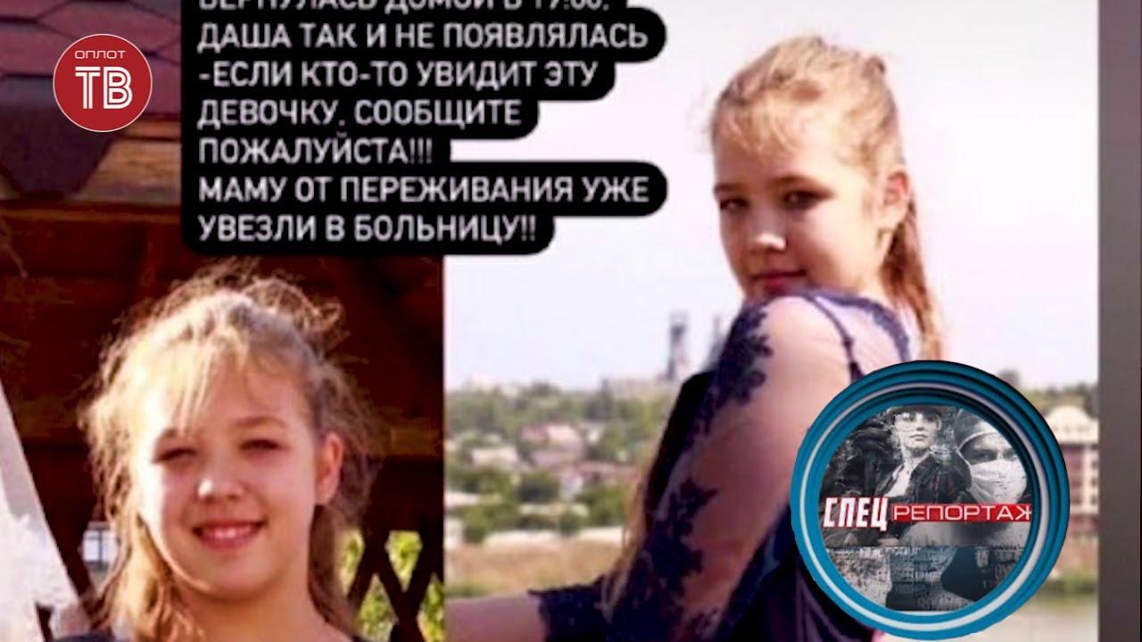 Даша Кругликова. Как её искали? Поиск пропавших людей в ДНР. «Спецрепортаж». 21.01.21