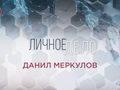 «Личное дело». Даниил Меркулов. 30.01.2021