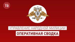 Оперативная сводка на 14.00 по состоянию на 21 января