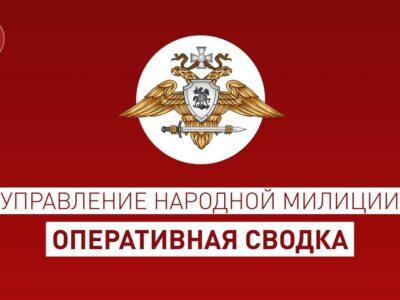 Оперативная сводка на 14.30 по состоянию на 15 января