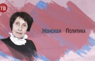 «Женская политика». Галина Губерная. 31.01.2021