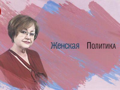 «Женская политика». Наталья Кащаева. 17.01.2021