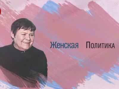 «Женская политика». Татьяна Клевакина. 24.01.2021