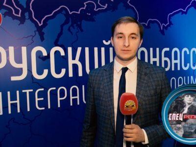Форум «Русский Донбасс». «Спецрепортаж». 06.02.2021