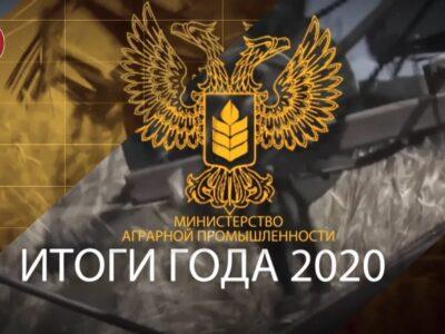Итоги года 2020. Министерство агропромышленной политики и продовольствия ДНР