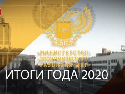 Итоги года 2020. Министерство экономического развития ДНР
