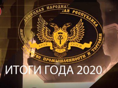 Итоги года 2020. Министерство промышленности и торговли ДНР