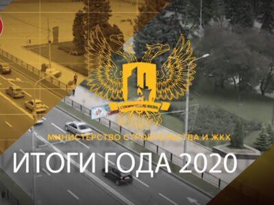 Итоги года 2020. Министерство строительства и ЖКХ ДНР