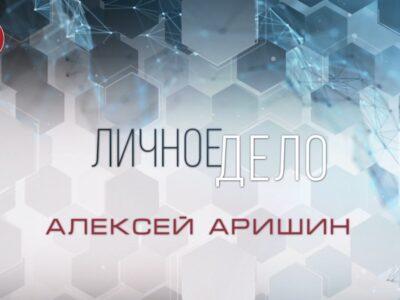 «Личное дело». Алексей Аришин. 27.02.21