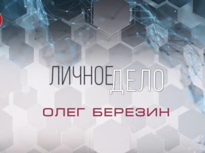 «Личное дело». Олег Березин. 06.02.2021