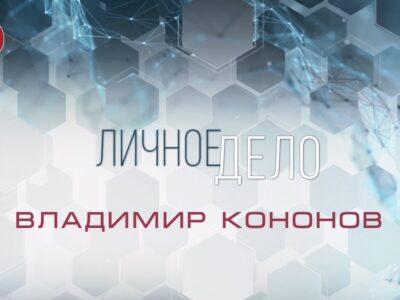 «Личное дело». Владимир Кононов. 22.02.21