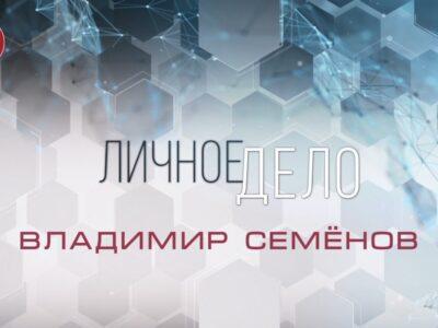 «Личное дело». Владимир Семёнов. 13.02.2021