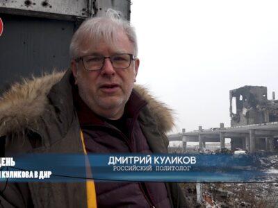 «Один день» Дмитрия Куликова в ДНР