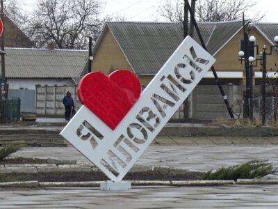 «Один день» в Иловайске 23.02.21