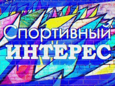 «Спортивный интерес». Тяжелая атлетика. 21.02.21