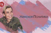 «Женская политика». Ольга Качура. 21.02.21