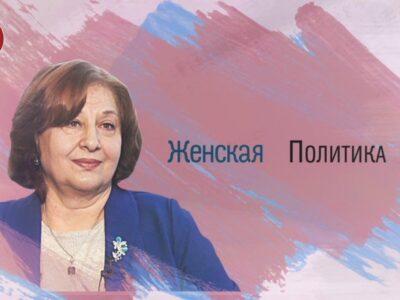 «Женская политика». Светлана Фёдорова. 07.02.2021