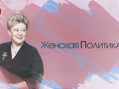«Женская политика». Светлана Кочетова. 14.02.2021