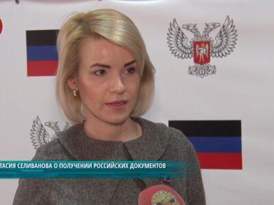 Анастасия Селиванова о получении российских документов. «Комментарий дня»