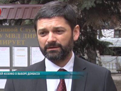 Андрей Козенко о выборе Донбасса. «Комментарий дня»