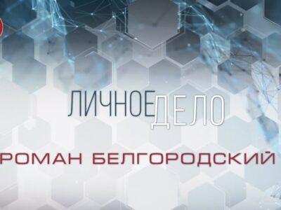 «Личное дело». Роман Белгородский. 13.03.21
