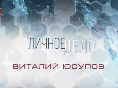 «Личное дело». Виталий Юсупов. 27.03.21