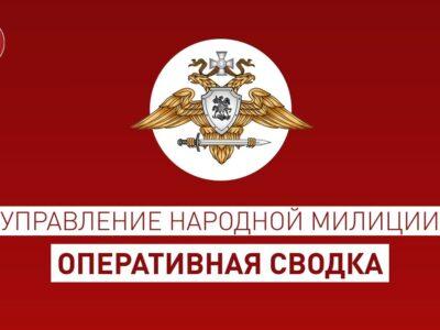 Оперативная сводка на 17.30 по состоянию на 31 марта