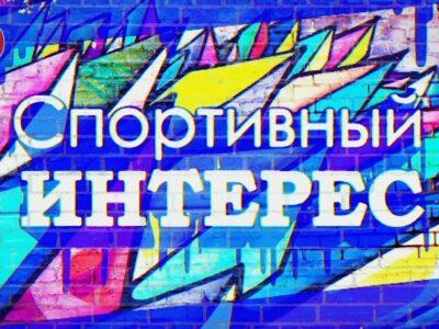 «Спортивный интерес». Вольная борьба. 13.03.21