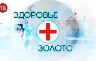 «Здоровье Золото». Всемирный день борьбы с туберкулёзом
