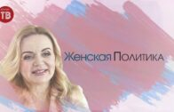 «Женская политика». Ольга Варламова,. 21.03.21