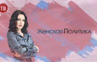 «Женская политика». Виктория Селиванова. 07.03.21